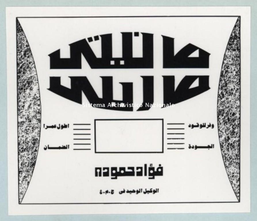 Magneti Marelli, immagine pubblicitaria, 1980